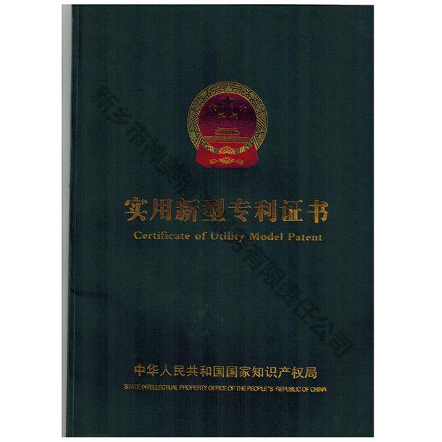 河南实用新型专利证书