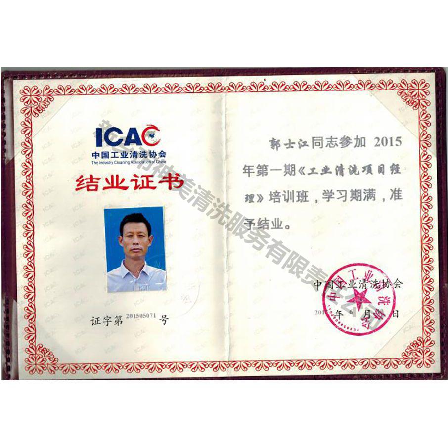 驻马店中国万博体育软件下载协会结业证书