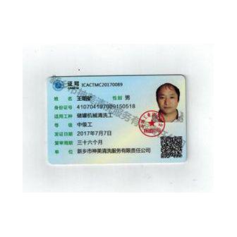 河南万博体育软件下载工证件