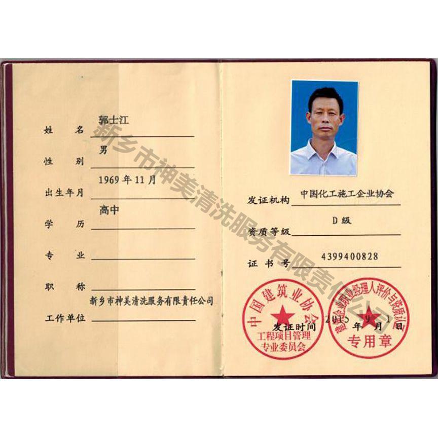 河南中国协会