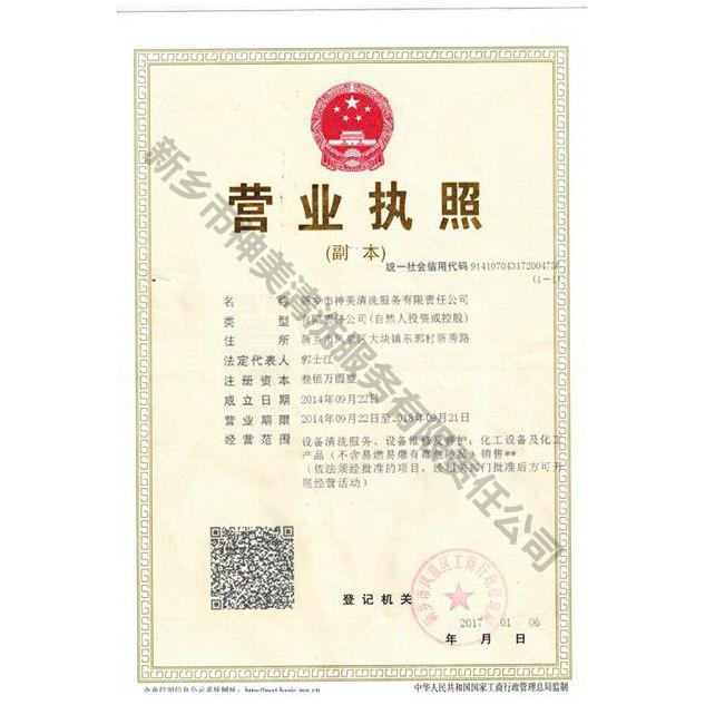河南营业执照